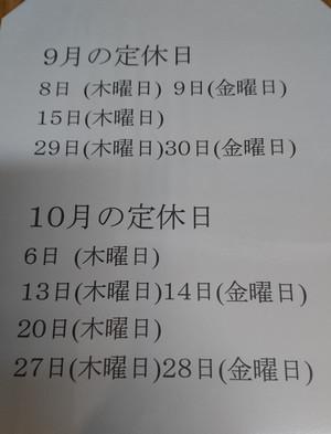91oyasumi_no_hennko