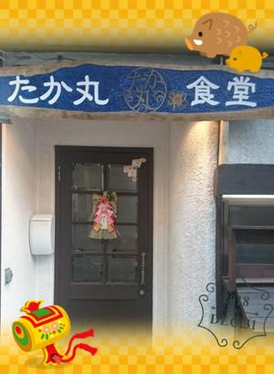 Takamaru_diner_new_kannban