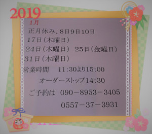 Ichigatu_no_day_off